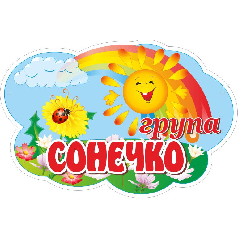 Сонечко - Головна
