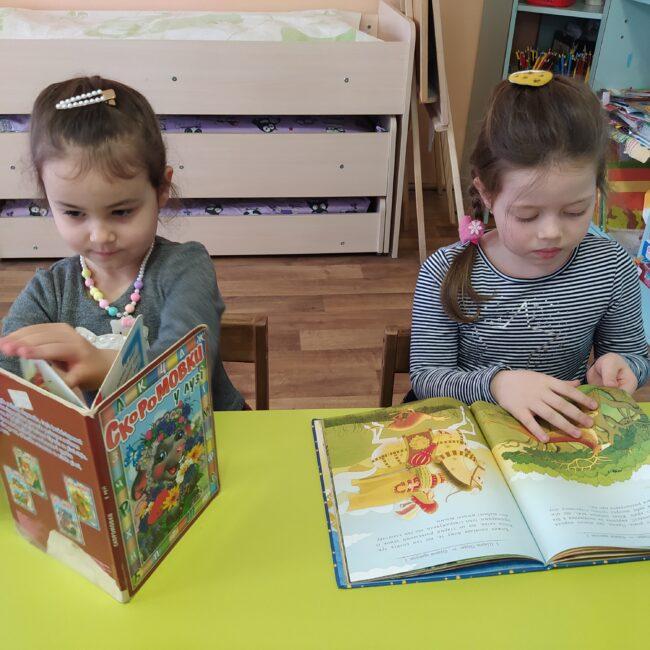 Міжнародний день книги - Головна